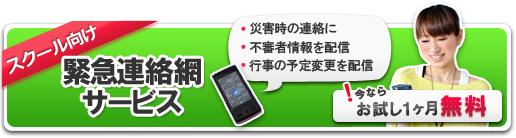 スクール向け 緊急連絡網サービス